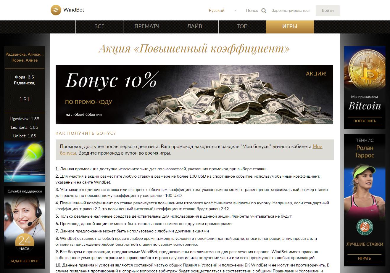 Windbet акции и бонусы