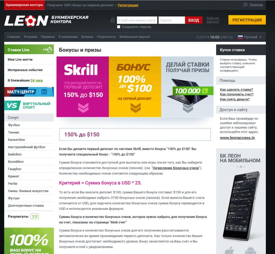Леон акции и бонусы