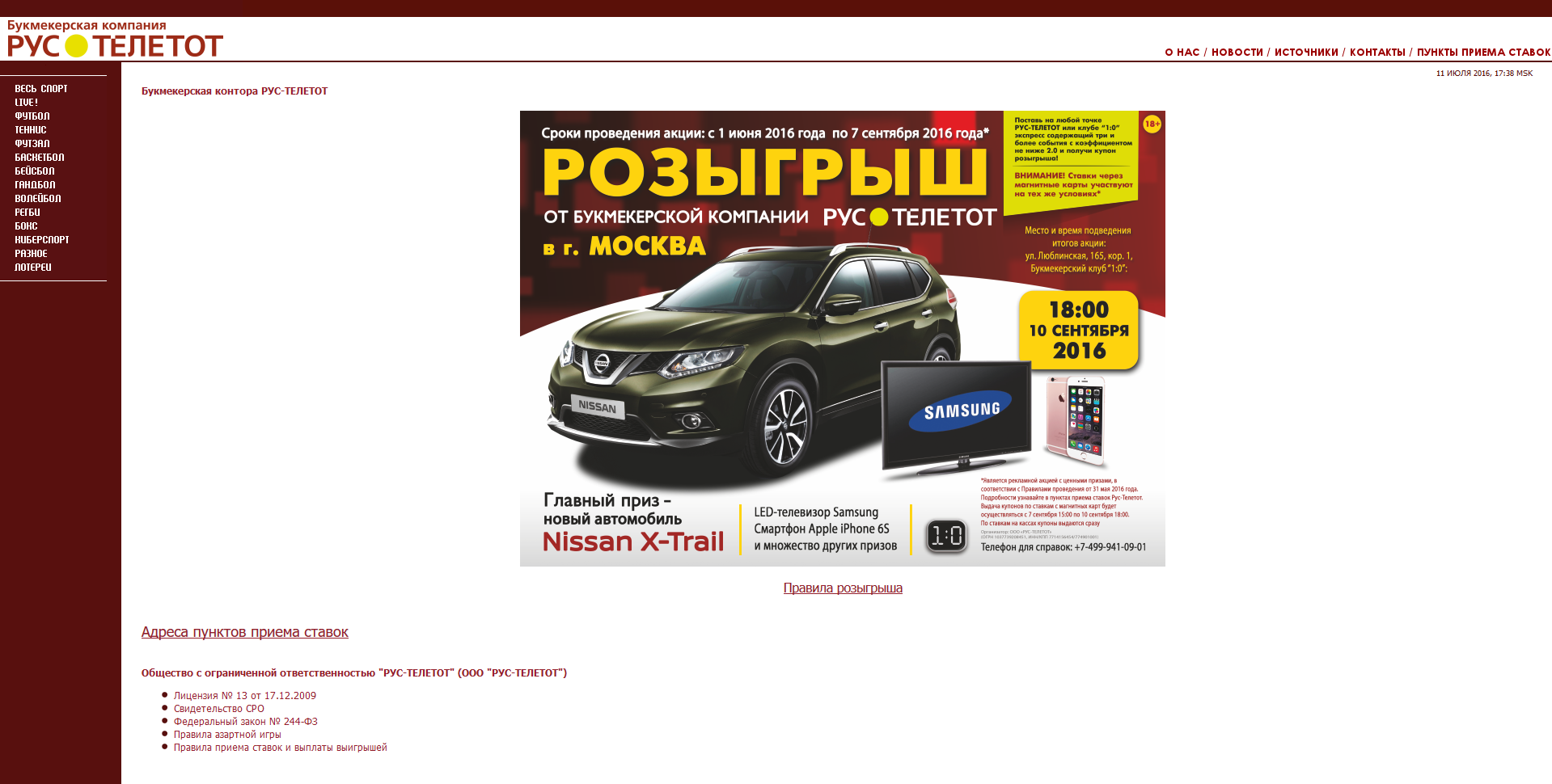 Рустелетот сайт